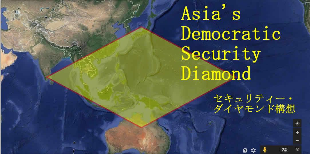 AsiasDemocraticSecurityDiamond